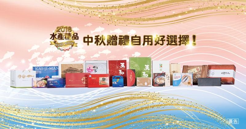 2018年海宴水產精品出爐 展現臺灣水產極致品味
