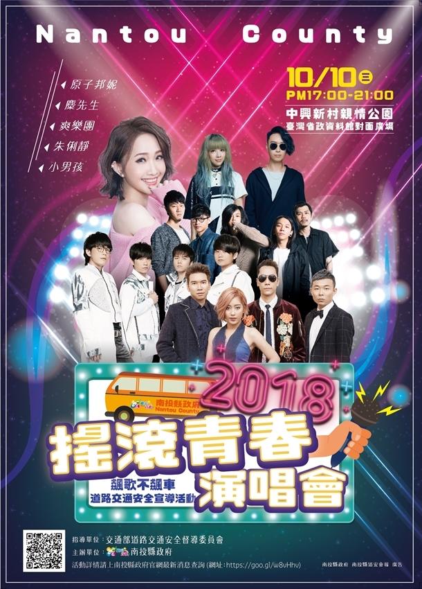 「搖滾青春演唱會」10/10南投中興新村登場 免費陪您度雙十