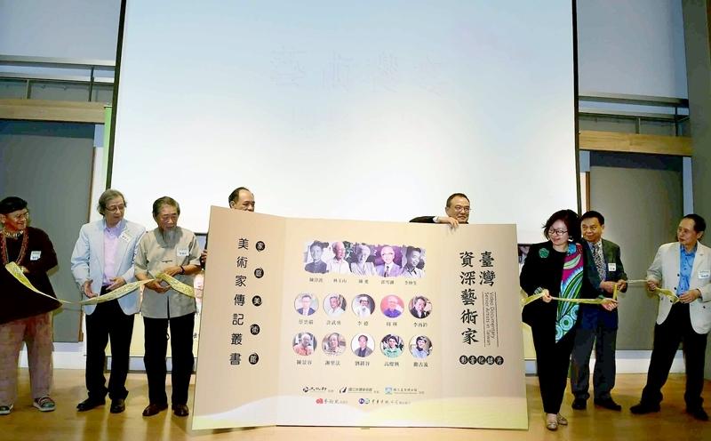 107年度美術家傳記叢書、臺灣資深藝術家紀錄片本周二發表