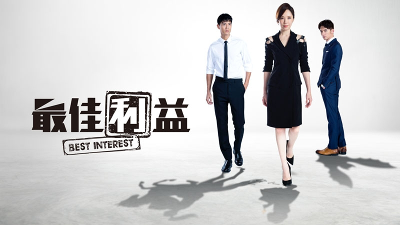 《最佳利益》首波神祕海報曝光 新加坡台灣影視館人氣夯