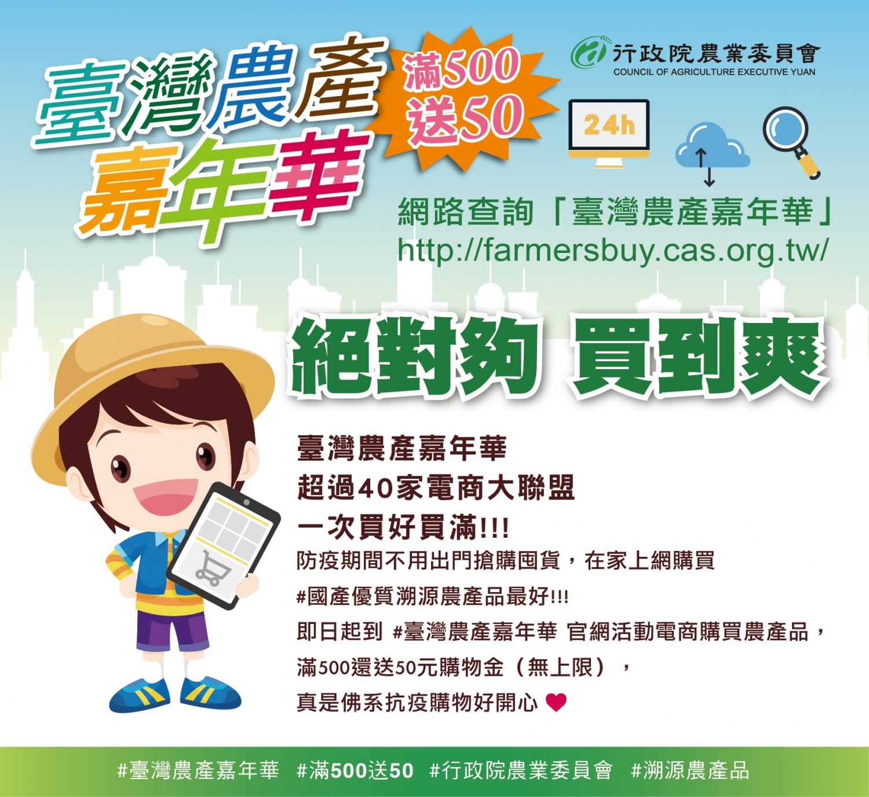 「臺灣農產嘉年華」 超過40家電商大聯盟  一次買好買滿!!!